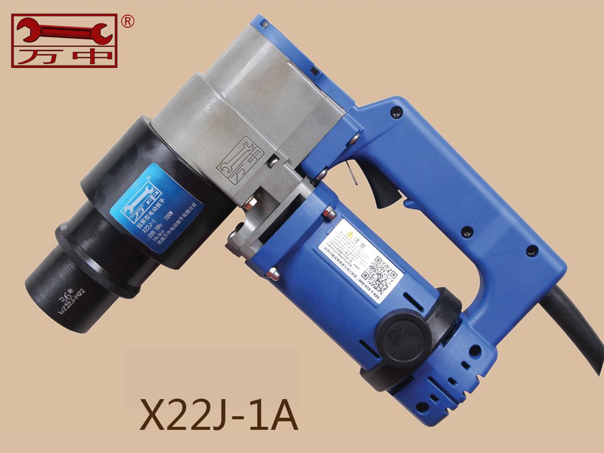 X22J-1A扭剪电动扳手